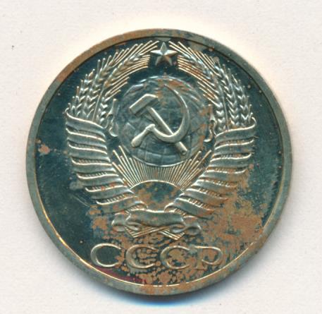 50 копеек 1979 г Земной шар плоский, звезда маленькая