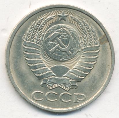 50 копеек 1990 г. Цифры даты расставлены