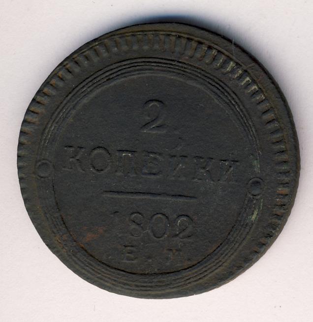 кольцевик монета фото шалимову