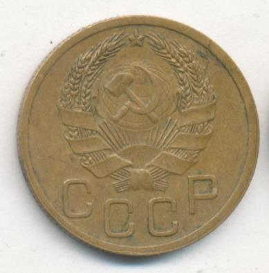 3 копейки 1935 г. Перепутка - штемпель 1. 20 копеек 1935 года, звезда плоская, без разрезов