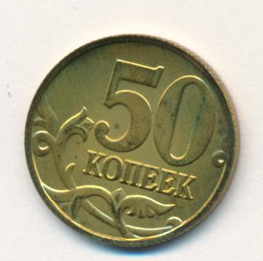 50 копеек 2002 г. ММД.