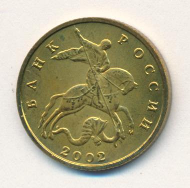 50 копеек 2002 г. ММД