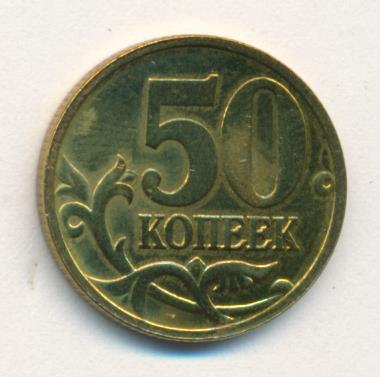50 копеек 2002 г. СПМД.