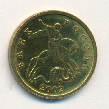 50 копеек 2002 г. СПМД