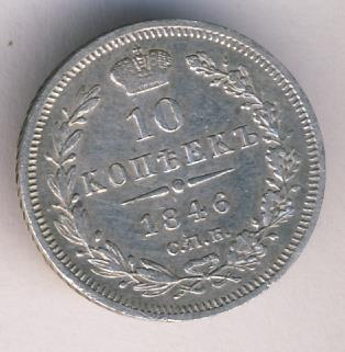 10 копеек 1846 г. СПБ ПА. Николай I. Корона узкая