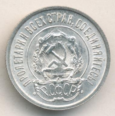 20 копеек 1922 г Средний луч направлен левее прорези