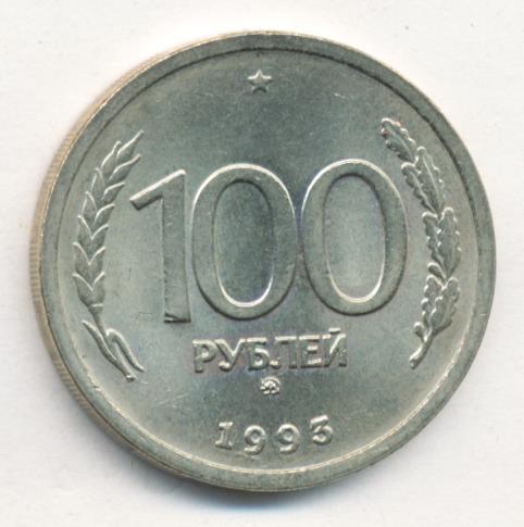 100 рублей 1993 г. ММД.