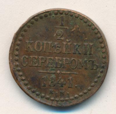 1/2 копейки 1841 г. ЕМ. Николай I Екатеринбургский монетный двор