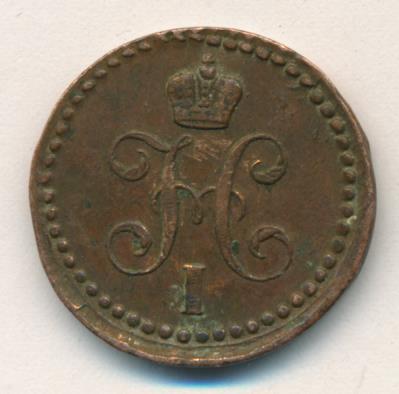 1/2 копейки 1841 г. ЕМ. Николай I. Екатеринбургский монетный двор