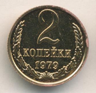 2 копейки 1979 г. Вторые от земного шара колосья с длинными остями, герб отодвинут от канта