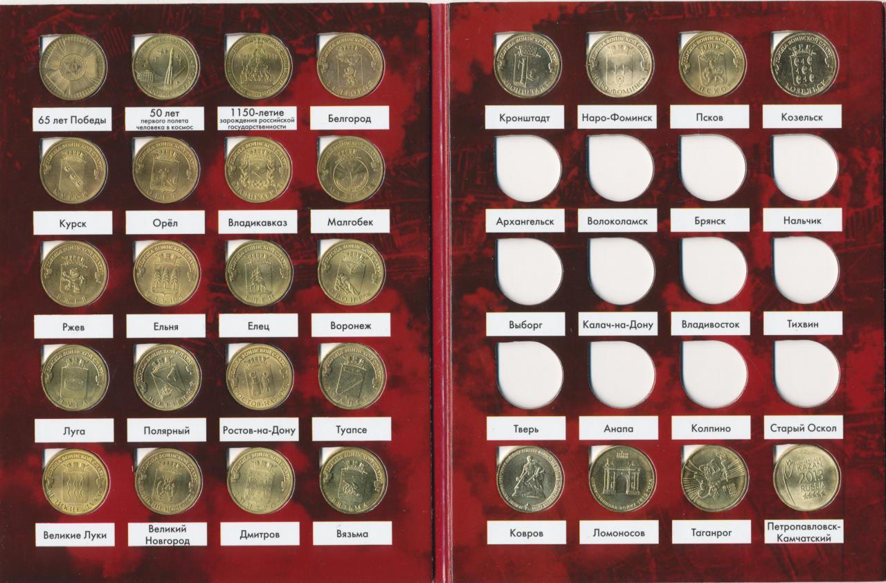 список и фото юбилейных монет рф