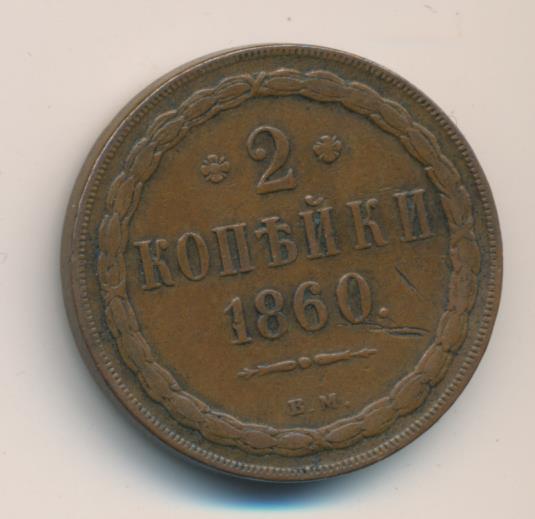 2 копейки 1860 г. ВМ. Александр II Варшавский монетный двор. Орел 1849 - 1858