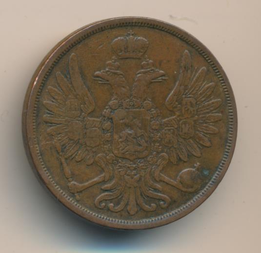 2 копейки 1860 г. ВМ. Александр II. Варшавский монетный двор. Орел 1849 - 1858