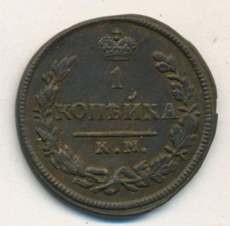 1 копейка 1828 г. КМ АМ. Николай I Сузунский монетный двор