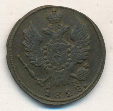 1 копейка 1828 г. КМ АМ. Николай I. Сузунский монетный двор