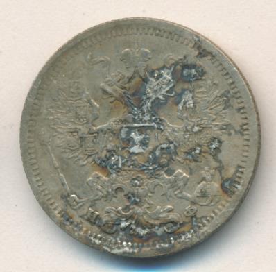 20 копеек 1878 г. СПБ HI. Александр II. Инициалы минцмейстера НІ
