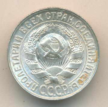 15 копеек 1928 г. Штемпель Б