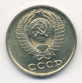 10 копеек 1962 г