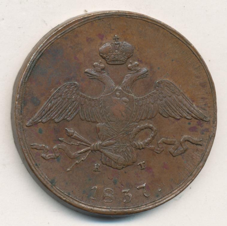 10 копеек 1837 г. ЕМ КТ. Николай I. Инициалы минцмейстера КТ
