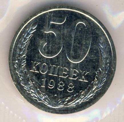 50 копеек 1988 г. Цифры даты расставлены