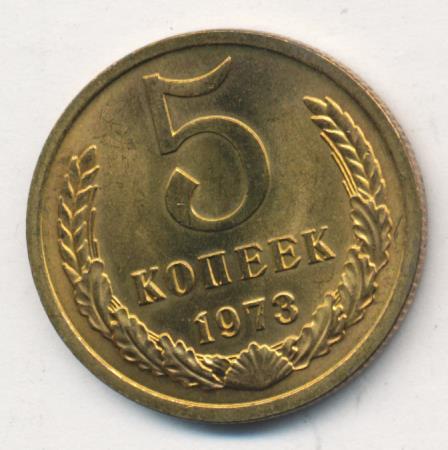 5 копеек 1973 г.