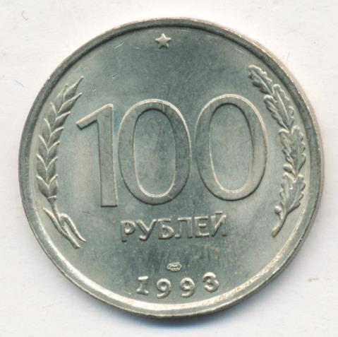 100 рублей 1993 г. ЛМД.