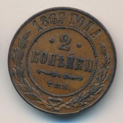 2 копейки 1869 г. СПБ. Александр II. Санкт-Петербургский монетный двор