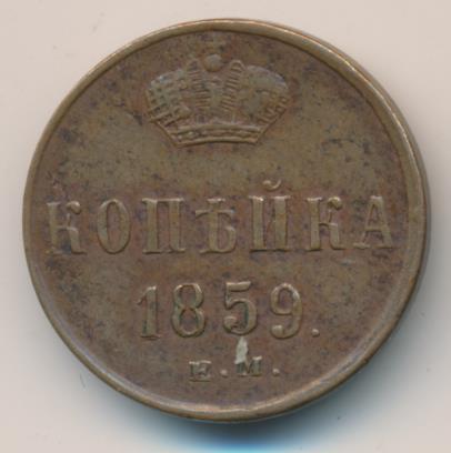 1 копейка 1859 г. ЕМ. Александр II Екатеринбургский монетный двор. Корона шире