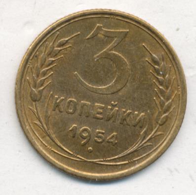 3 копейки 1954 г. Поверхность витков ленты плоская, у колоса слева от земного шара 3 ости