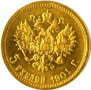 5 рублей 1901 г. (ФЗ). Николай II. Инициалы минцмейстера ФЗ