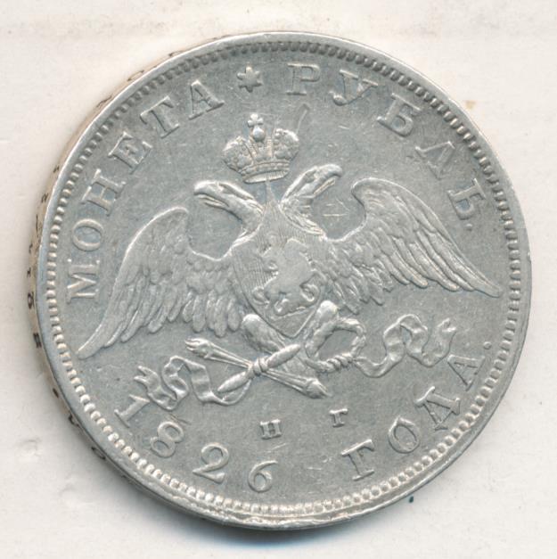1 рубль 1826 г. СПБ НГ. Николай I Орел с опущенными крыльями (Масонский орел)