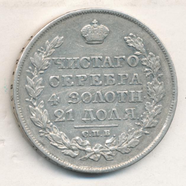 1 рубль 1826 г. СПБ НГ. Николай I. Орел с опущенными крыльями (Масонский орел)