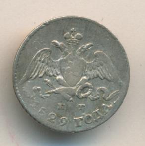 5 копеек 1829 г. СПБ НГ. Николай I. Орел с опущенными крыльями. корона над орлом больше