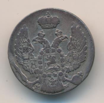 10 грошей 1835 г. MW. Русско-Польские (Николай I).