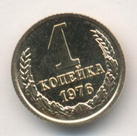 1 копейка 1976 г.