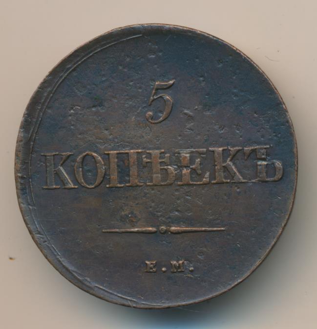 5 копеек 1839 г. ЕМ НА. Николай I Екатеринбургский монетный двор