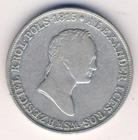5 злотых 1833 г. KG. Для Польши (Николай I).