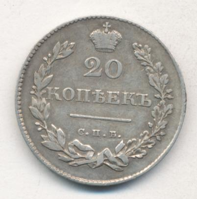 20 копеек 1831 г. СПБ НГ. Николай I. Цифра 2 открытая