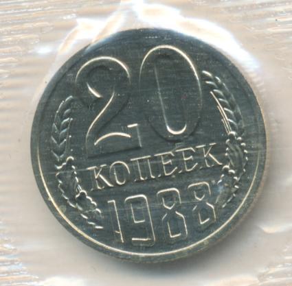 20 копеек 1987 г. Вторые колосья с остями
