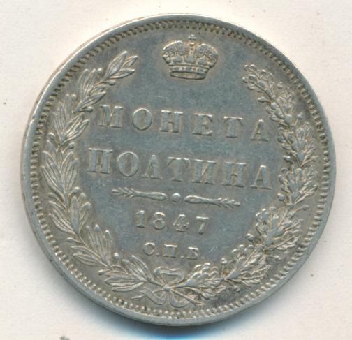 Полтина 1847 г. СПБ ПА. Николай I. Орел 1845-1846. Венок 7 звеньев