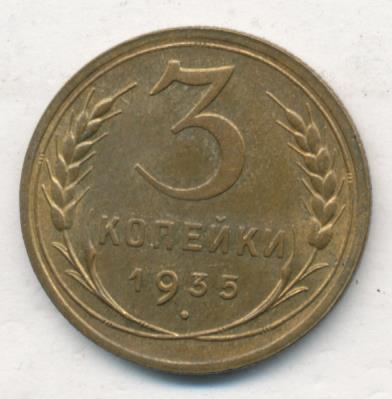 3 копейки 1935 г. Штемпель А (новый тип)