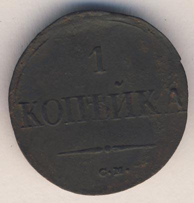 1 копейка 1837 г. СМ. Николай I. Сузунский монетный двор