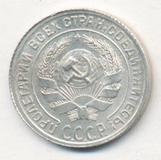10 копеек 1929 г. Лицевая сторона - 1.4., оборотная сторона - А