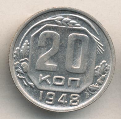 20 копеек 1948 г. Диск солнца с венчиком, буква «Р» приспущена