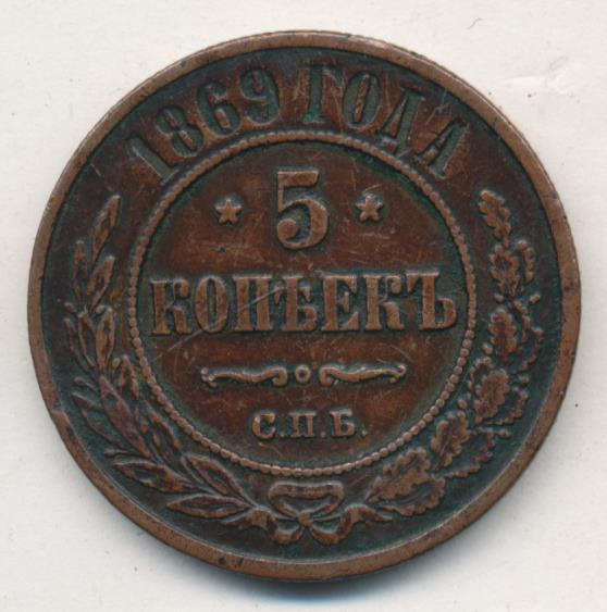 5 копеек 1869 г. СПБ. Александр II. Санкт-Петербургский монетный двор