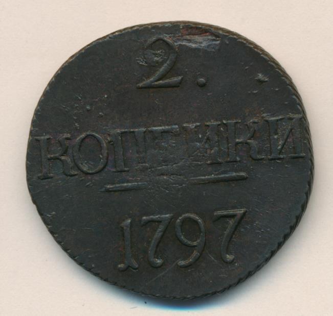 2 копейки (петров-1р). 1797.