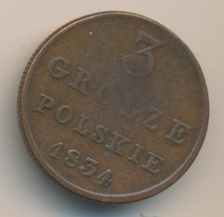 3 гроша 1834 г. KG. Для Польши (Николай I). Инициалы минцмейстера KG