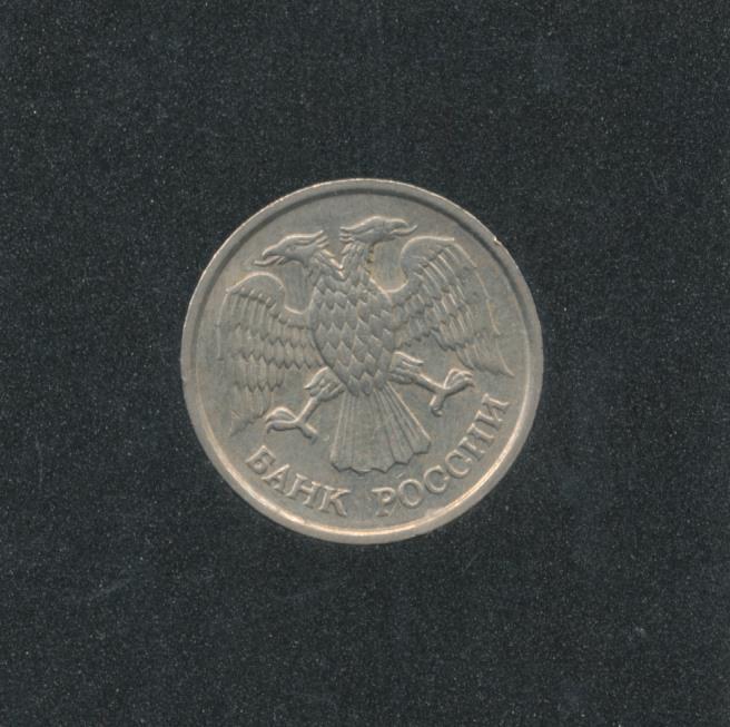 10 рублей 1993 г. ММД. Немагнитные