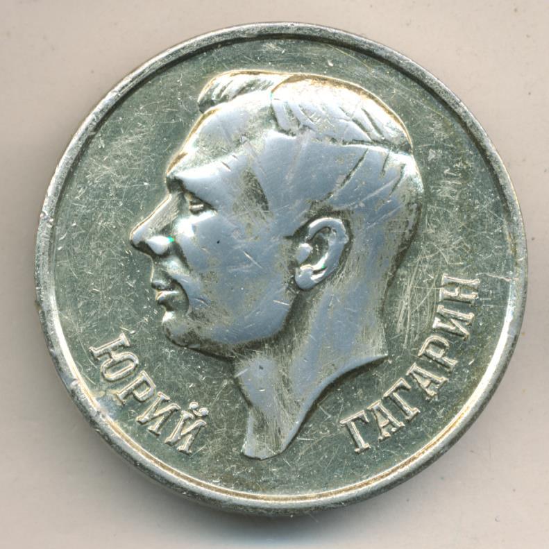 серебряная медаль с юрием гагариным фото
