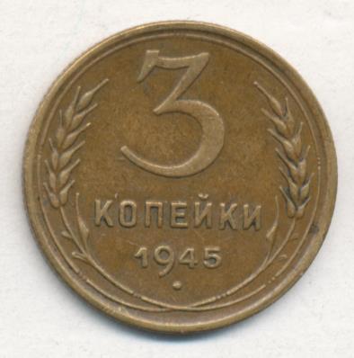 3 копейки 1945 г. Звезда большая, разрезная, фигурная
